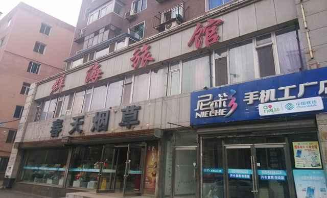 【沈河区】群海旅馆群