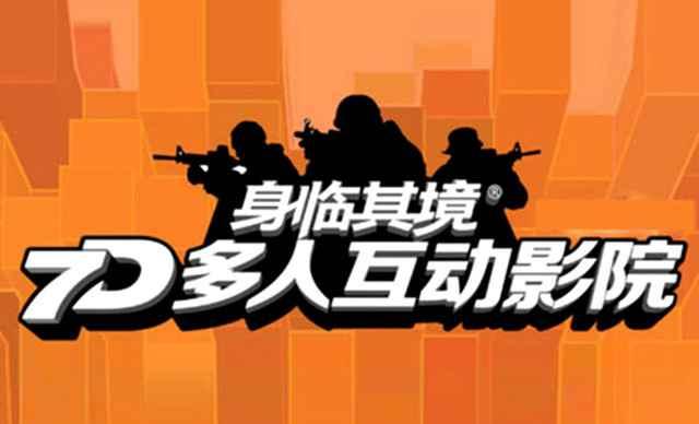 【北京7d互动影院团购】快乐无限7d互动影院电影票