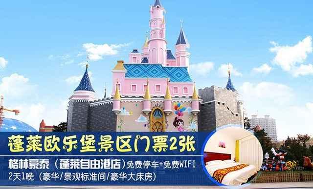 【北京蓬莱阁团购】蓬莱阁一日房团购|价格|图片