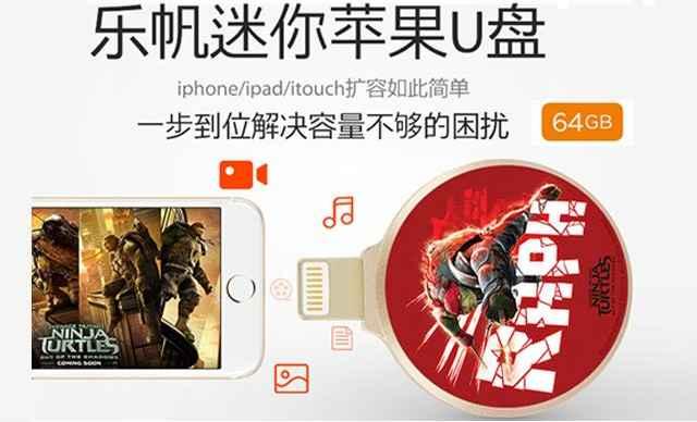 忍者神龟正版苹果手机U盘64G