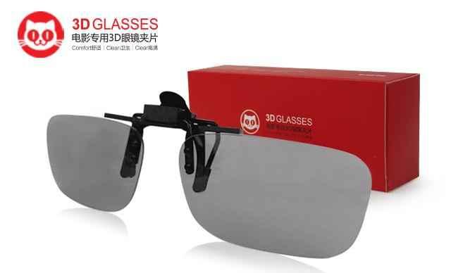 猫眼自营 偏光3D眼镜夹片