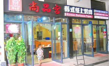品尚宫韩式纸上烤肉-美团