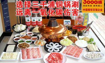 3000浦时尚火锅烧烤餐厅(中山店)-美团