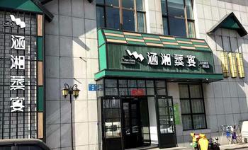 涵湘蒸菜(虎石台店)-美团
