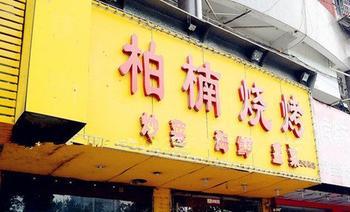 柏楠烧烤(迈皋桥店)-美团