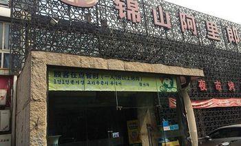 锦山阿里郎烤肉城(半步桥店)-美团
