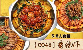 0048香辣虾主题餐厅(安平店)-美团