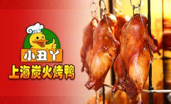 小丑丫上海炭火烤鸭-美团