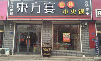 东方宴旋转小火锅-美团