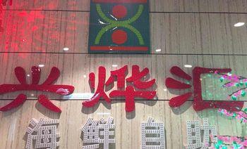 兴烨汇海鲜烤肉自助-美团