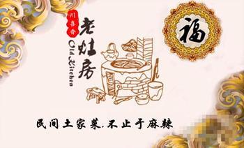 川喜香老灶房-美团