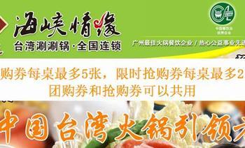 海峡情缘台湾涮涮锅(嘉裕太阳城广场店)-美团