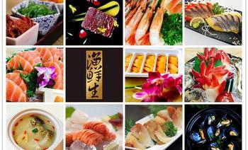 渔鲜生海洋料理-美团