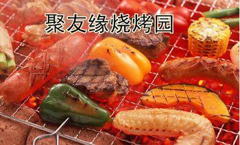 聚友缘烧烤园(聚友缘农家乐)-美团