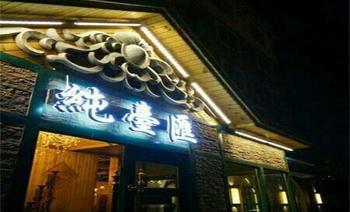 纯台汇音乐餐厅-美团