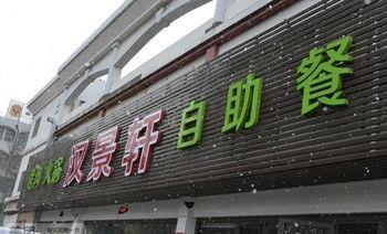 汉景轩(香港商场店)-美团