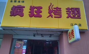 疯狂烤翅(天印大道店)-美团