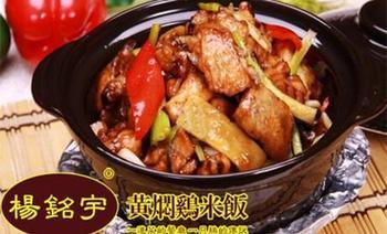 杨铭宇黄焖鸡米饭(生源时代广场店)-美团