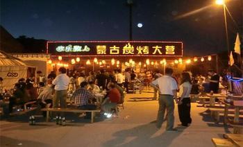 欢乐牧人蒙古炭烤羊排(昌平店)-美团