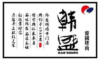 韩盛古法烤肉(恒隆广场店)-美团