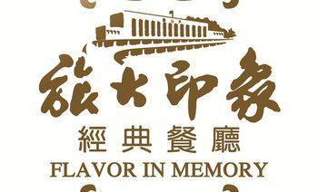 旅大印象餐厅(华南沃特店)-美团