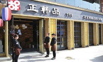 正韩品韩国料理-美团