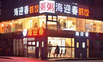 海迎春(站前店)-美团