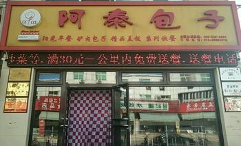 阿泰包子(平谷县医院店)-美团