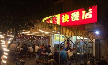 青菠快餐店(宵夜店)-美团