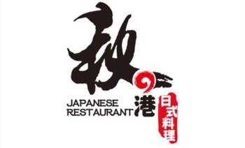 秋之港日本料理(上海太平洋百货店)-美团