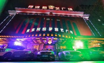 南京阿波罗演艺广场-美团
