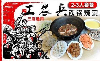 工农兵铁锅炖菜(经八路店)-美团