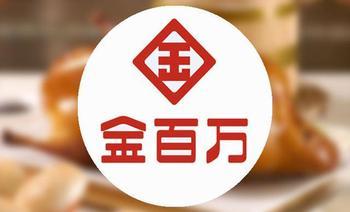 金百万烤鸭店(马甸店)-美团