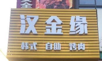 汉金缘自助烤肉火锅-美团