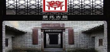 蔡氏书香古宅群景区-美团