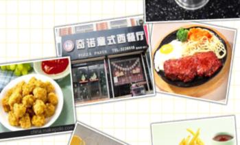 奇诺意式西餐厅(珠江路店)-美团