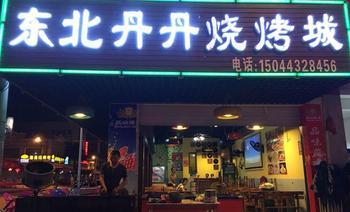 东北丹丹烧烤城-美团