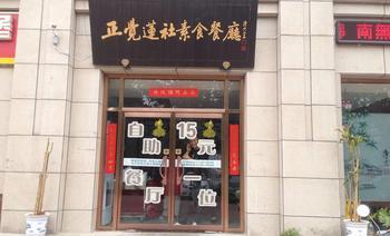 正觉莲社素食餐厅(霸州店)-美团