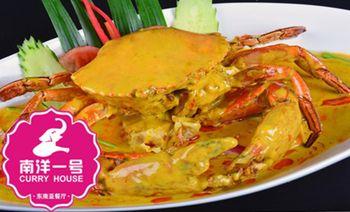 南洋一号东南亚餐厅(海上世界店)-美团
