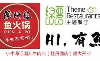小牛海记潮汕牛肉店(牡丹园店)-美团