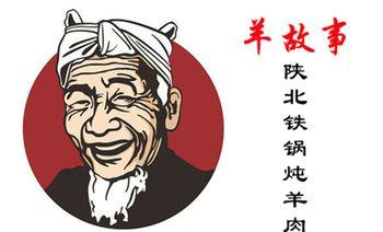 羊故事陕北铁锅炖羊肉(东滨店)-美团