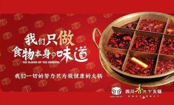 香天下火锅(清真)-美团