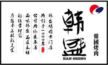 韩盛自助烤肉(福佳店)-美团