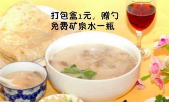 大白羊肉汤-美团
