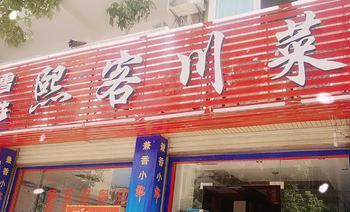 熙客川菜-美团