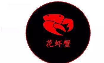 花虾蟹(正弘店)-美团