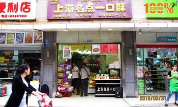 上海名点一口酥-美团