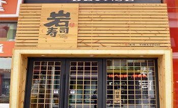 岩寿司-美团