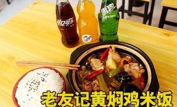 老友记黄焖鸡米饭-美团