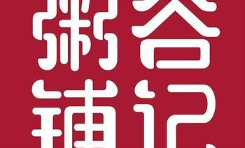 谷记粥铺(长乐东路店)-美团